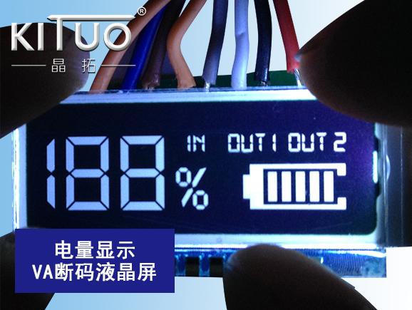 电量显示VA断码液晶屏