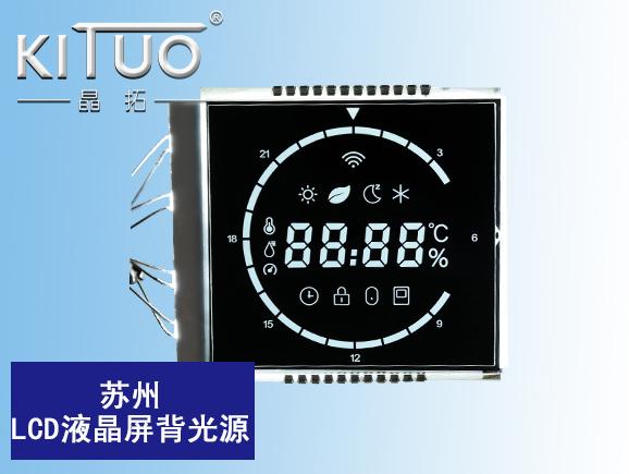 苏州LCD液晶屏背光源