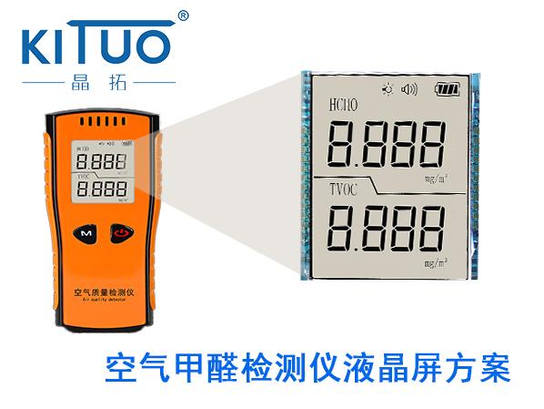 空气甲醛检测仪液晶屏方案