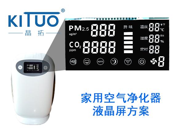 家用空气净化器液晶屏方案
