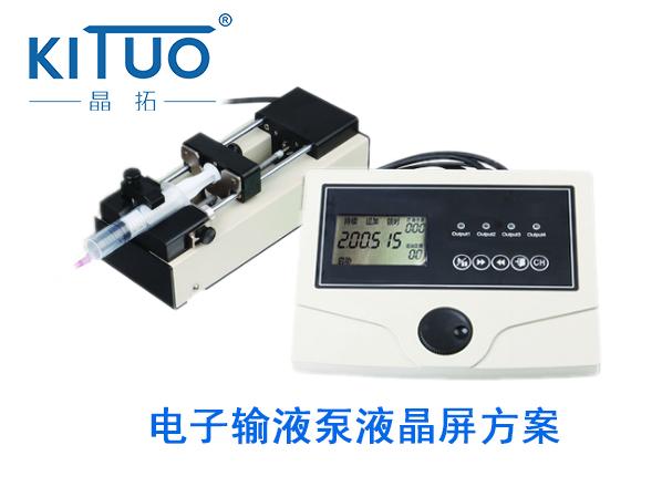 电子输液泵液晶屏方案