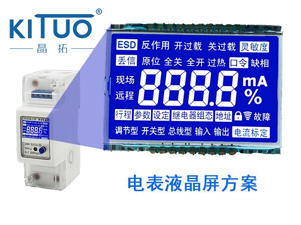 晶拓LCD液晶屏应用于电表