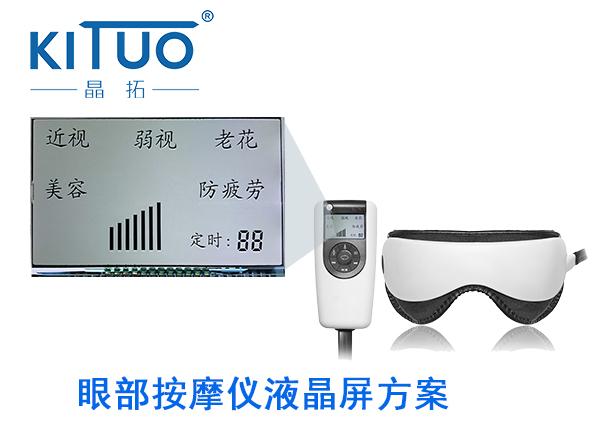 晶拓LCD液晶屏应用于眼部按摩仪