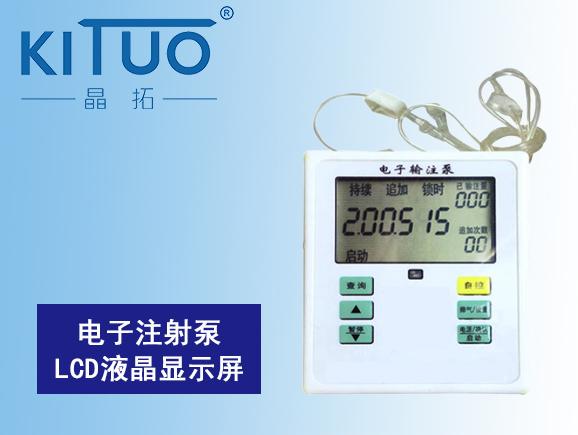 电子注射泵段码液晶显示屏