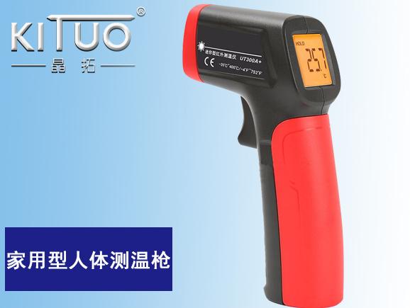 家用型人体测温枪