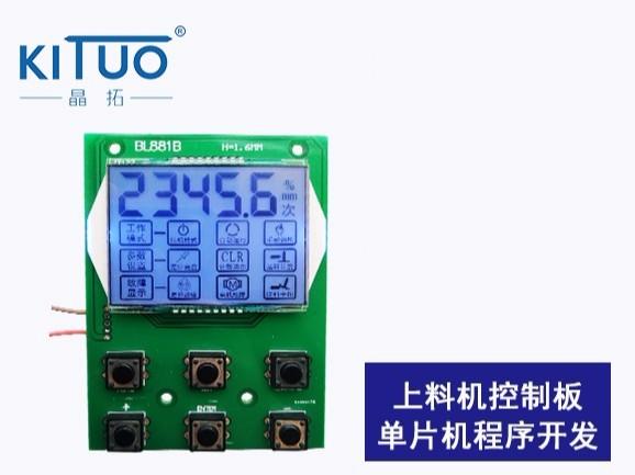 上料机控制板单片机程序开发