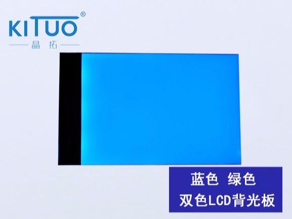 蓝色 绿色 双色LCD背光板1
