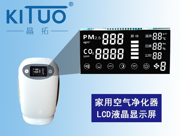 家用空气净化器LCD液晶屏