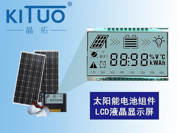 太阳能电池组件LCD液晶屏