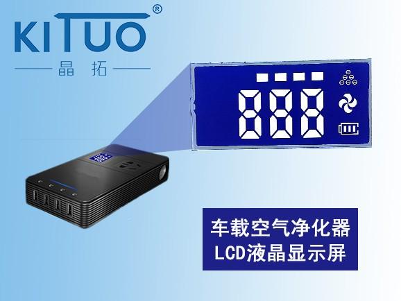 车载空气净化器LCD液晶屏