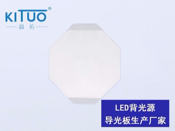 LED背光源导光板生产厂家