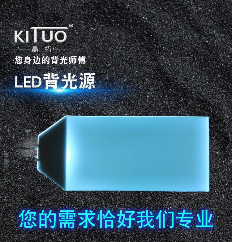 液晶屏导光板t