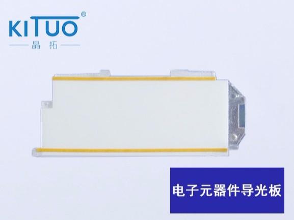 电子元器件导光板