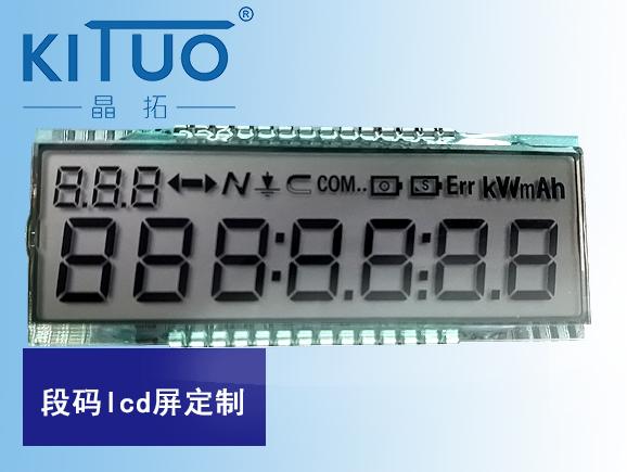 段码LCD屏定制