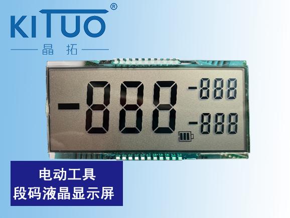 电动工具段码液晶屏