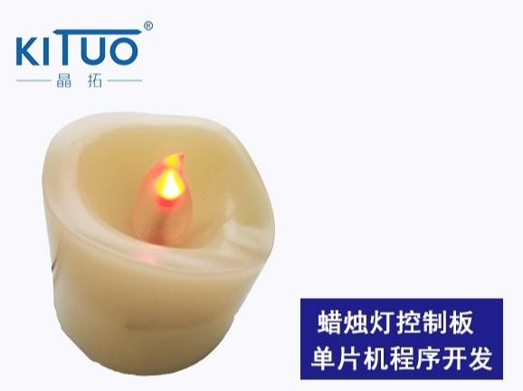 蜡烛灯控制板单片机程序开发