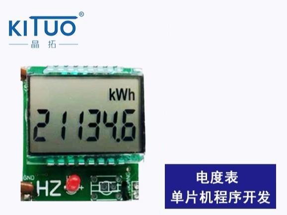 电度表单片机程序开发
