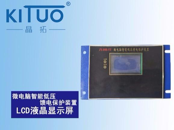 微电脑智能低压馈电保护装置段码液晶显示屏