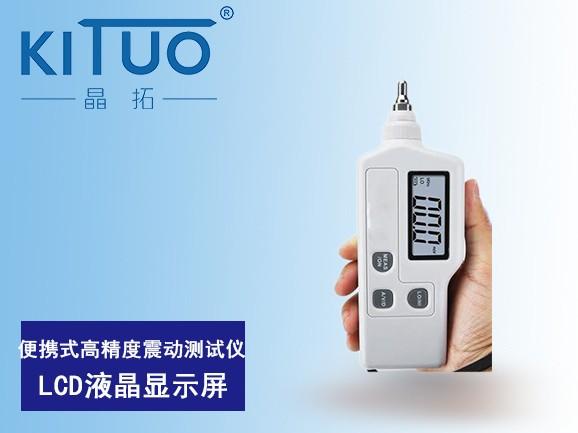 便携式高精度震动测试仪段码液晶显示屏