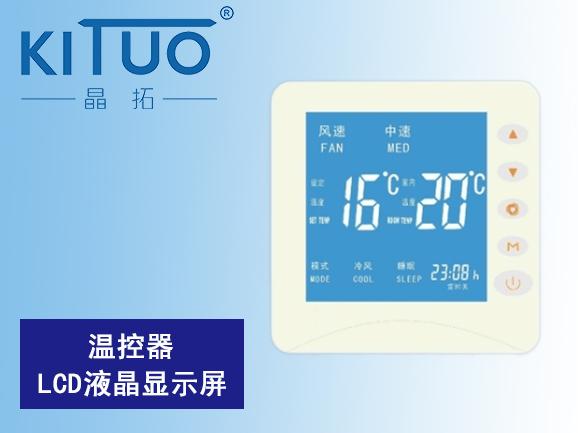 温控器LCD液晶显示屏