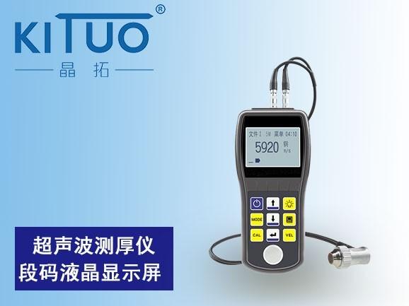 超声波测厚仪段码液晶显示屏