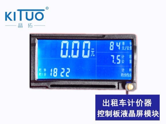 出租车计价器控制板液晶屏模块