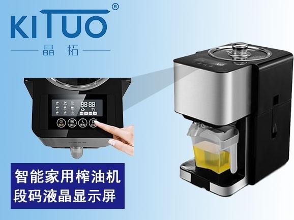 智能家用榨油机段码液晶显示屏