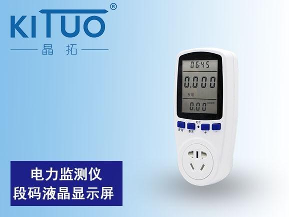 电力监测仪段码液晶显示屏