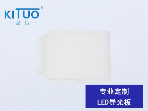 专业定制LED导光板