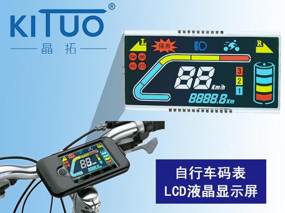 自行车码表2LCD液晶显示屏