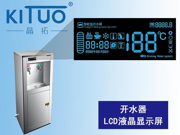 开水器2LCD液晶显示屏