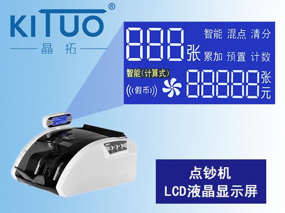 点钞机2LCD液晶显示屏
