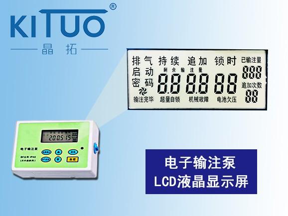 医用电子输注泵LCD液晶屏