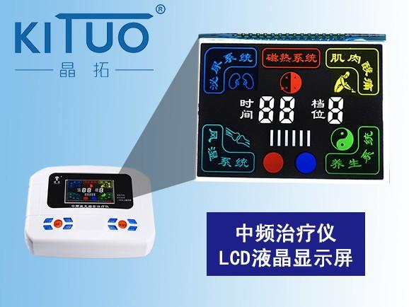 中频理疗仪LCD液晶屏