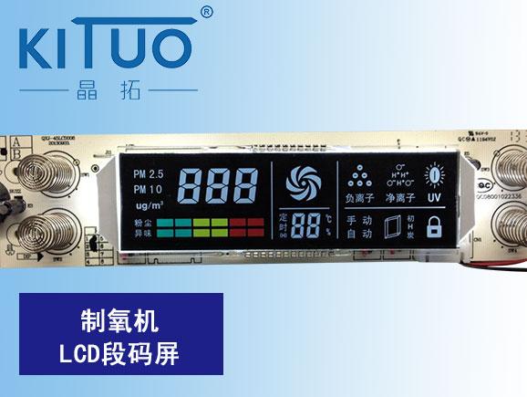 制氧机LCD段码屏
