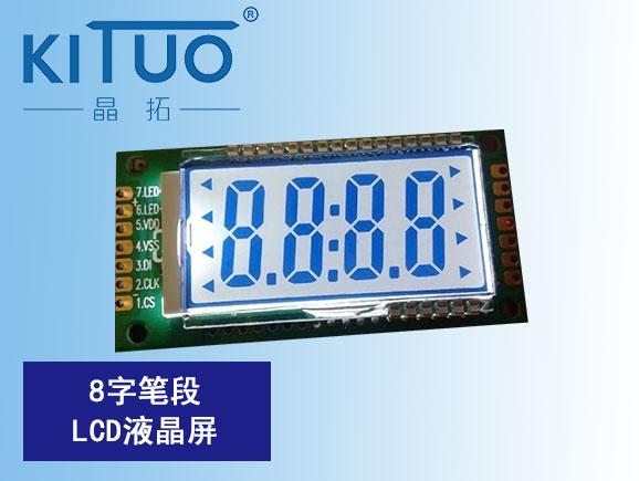 8字笔段LCD液晶屏