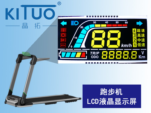 跑步机LCD液晶显示屏