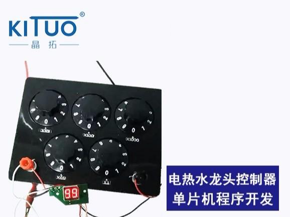 电热水龙头控制器单片机程序开发