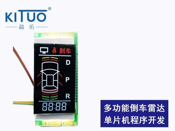 多功能倒车雷达单片机程序开发