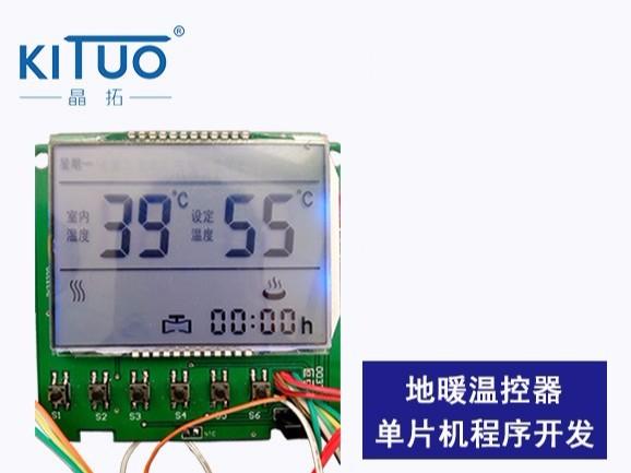 地暖温控器单片机程序开发