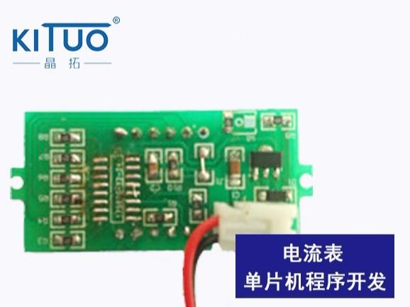 电流表单片机程序开发