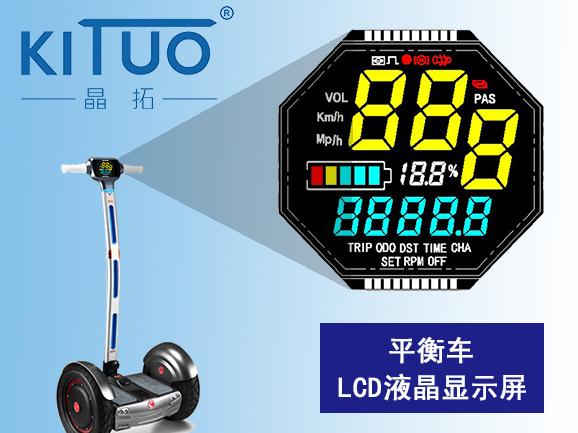 平衡车LCD液晶显示屏