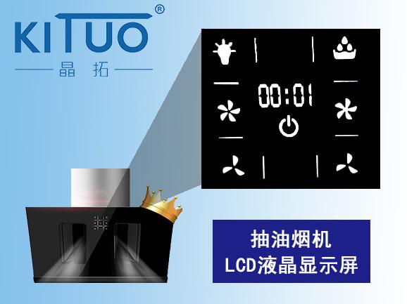 抽油烟机LCD液晶显示屏
