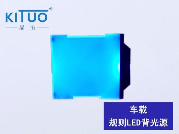 车载规则LED背光源