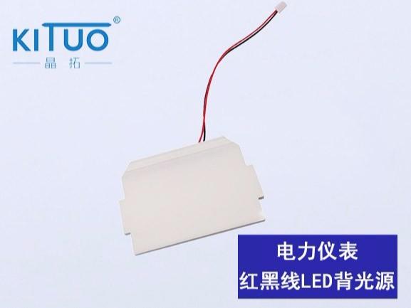 电力仪表红黑线LED背光源