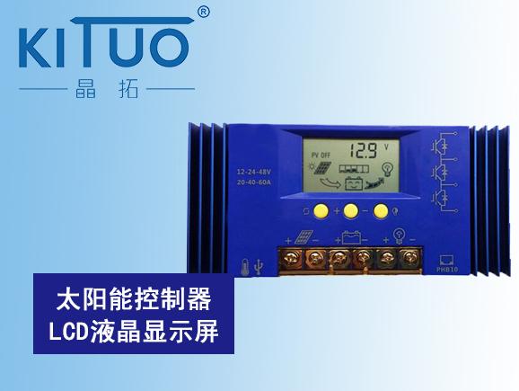 太阳能控制器段码液晶显示屏