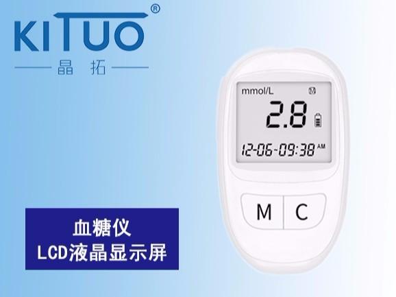 血糖仪段码液晶显示屏