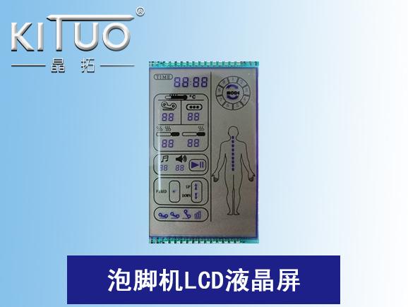 泡脚机LCD液晶屏