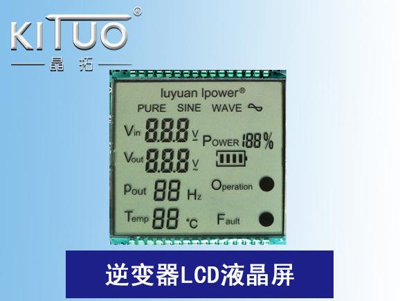 逆变器LCD液晶屏