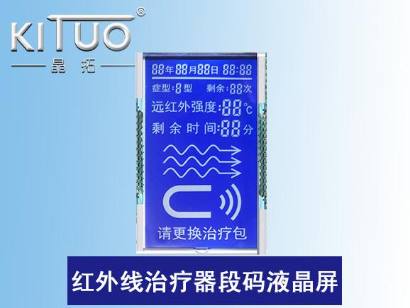 红外线治疗器段码液晶屏